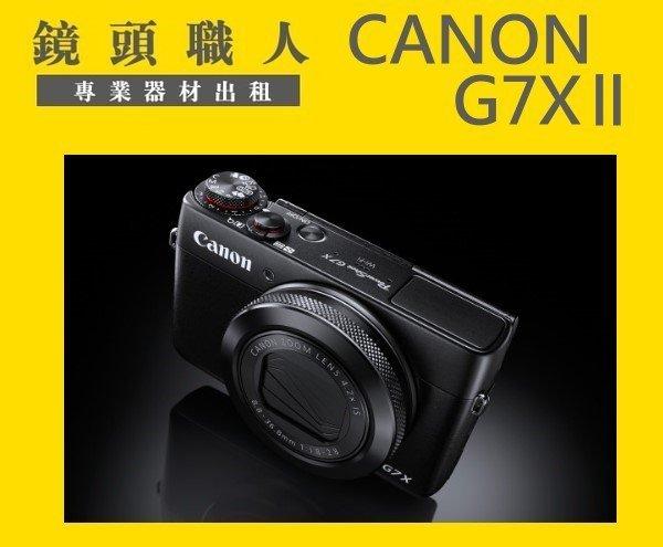☆ 鏡頭職人 ☆(  租相機  ) :::: Canon G7X 2代 出租 翻轉螢幕 WIFI   師大 板橋 楊梅