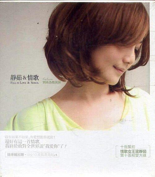 靜茹&情歌-別再為他流淚 FALL IN LOVE&SONGS  梁靜茹 --- BD0018