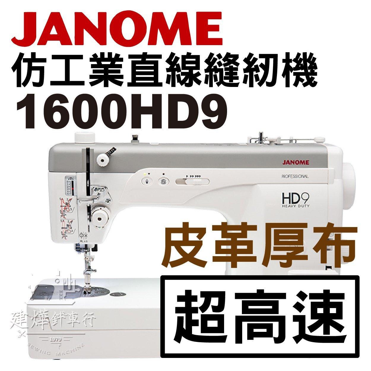 車樂美 仿工業直線縫紉機 HD9 超高速 可車縫皮革 JANOME * 建燁針車行-縫紉/拼布/裁縫 *