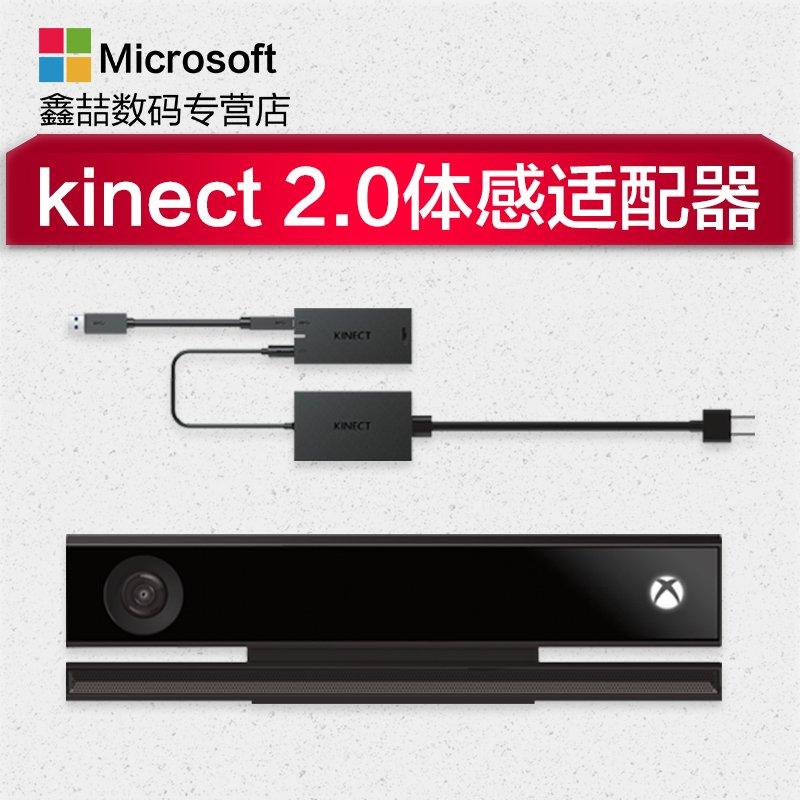 遊戲機微軟xbox one s游戲機原裝體感器kinect2.0家用電視體感xboxone x游戲攝像頭xboxonex主機感應器xboxones配件