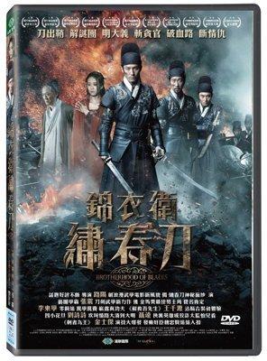 『光碟超市  電影 錦衣衛:繡春刀 DVD 全新正版 -起標價=結標價