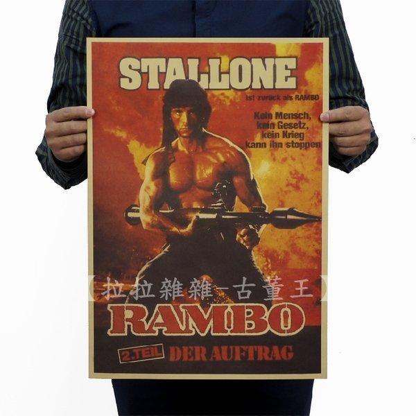 【貼貼屋】第一滴血II 席維斯史特龍 懷舊復古 牛皮紙海報 壁貼 店面裝飾 電影海報 247