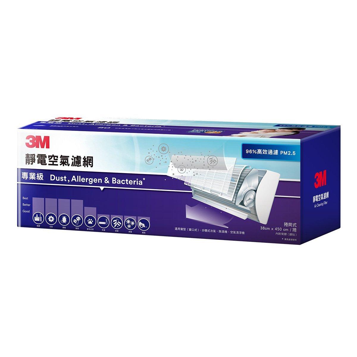 costco代購 #126030 3M 專業級空氣靜電濾網 38X450公分*