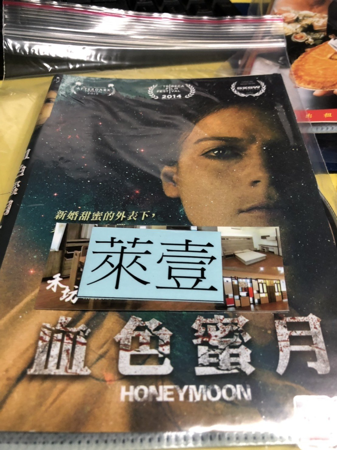 萊壹@51114 DVD【血色蜜月】全賣場台灣地區正版片