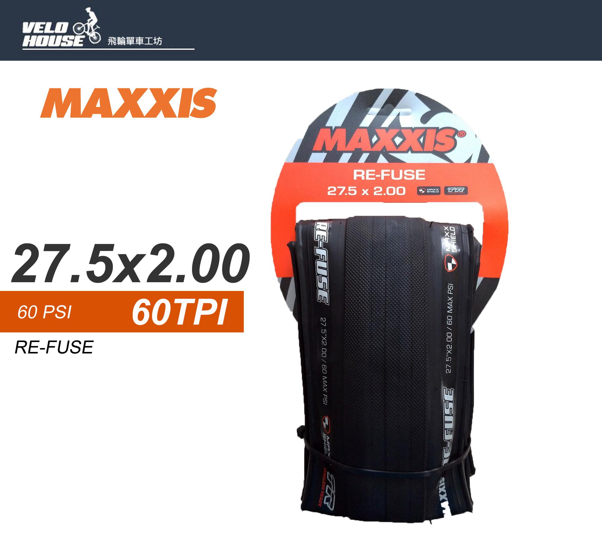 【飛輪單車】MAXXIS RE-FUSE 外胎 27.5*2.00無內胎可用M200RU[03103000]