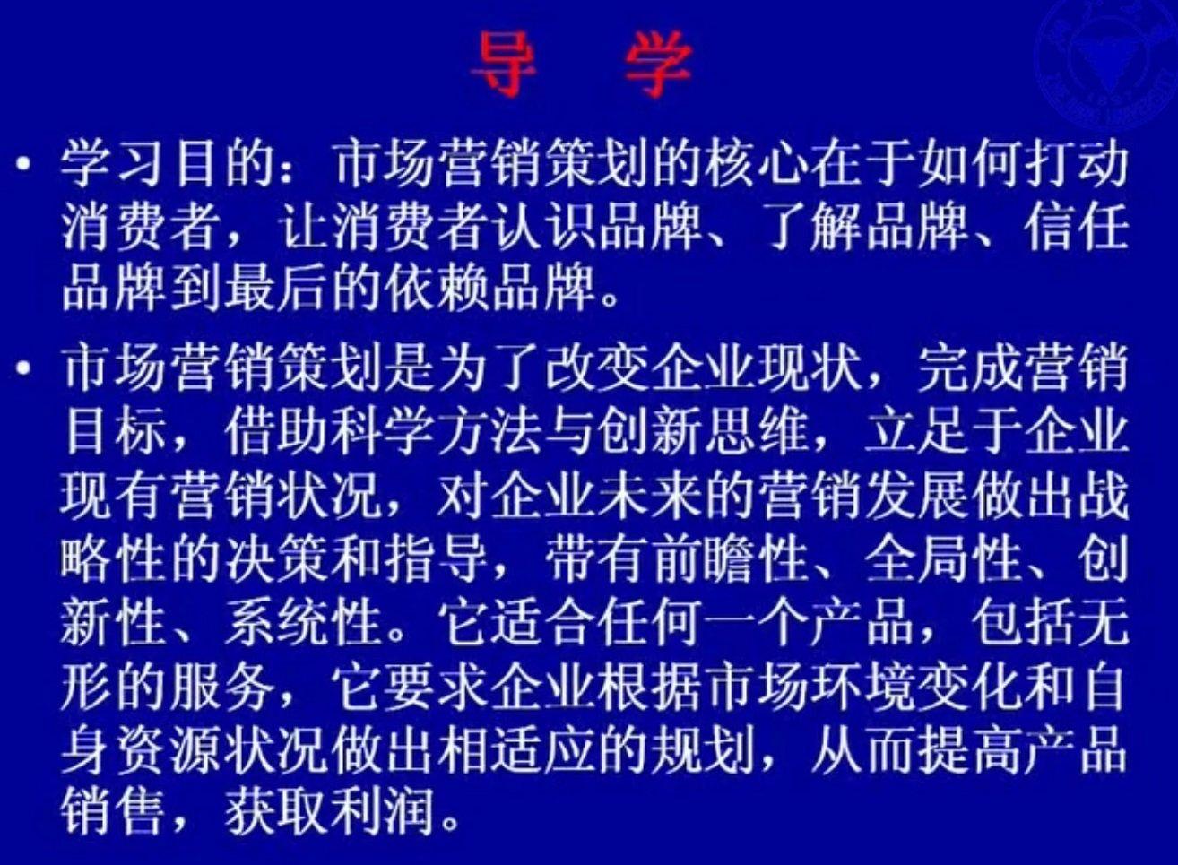 【9420-251】市場營銷策劃(市場行銷企劃) 教學影片(MP4檔案格式) - ( 33 堂課 ) 330元 !