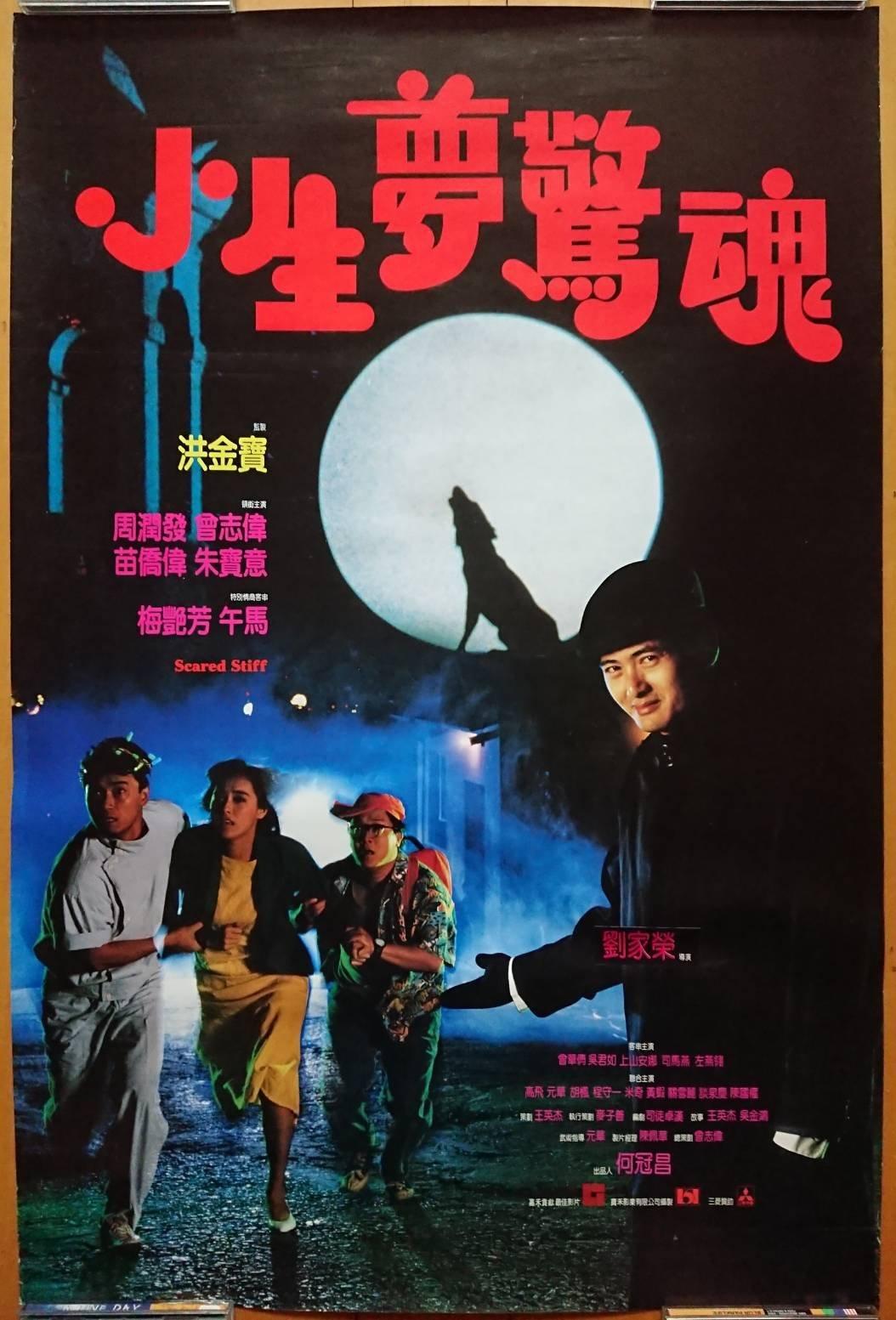 小生夢驚魂 (Scared Stiff) - 周潤發 梅艷芳 苗僑偉 - 香港原版電影海報 (1987年)