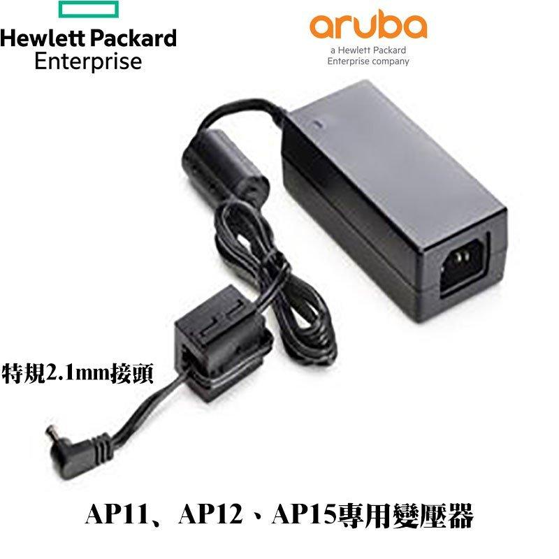 Aruba WIFI分享器 AP11、AP12、AP15 專用變壓器 2.1mm接頭