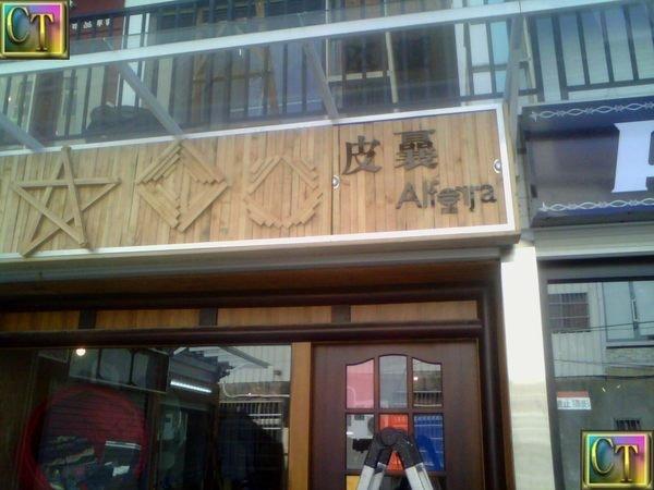 大台南 CT 創意設計廣告社-壓克力立體字