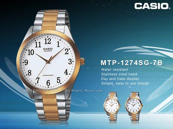 CASIO 卡西歐 手錶專賣店 MTP-1274SG-7B錶  石英錶  不鏽鋼錶帶  防水