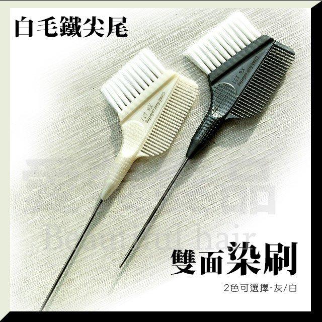 【愛美髮品】白毛鐵尖尾雙面染刷 X6-151-1 染刷 染髮梳 染梳 染髮 護髮 染劑 白 灰兩色可挑選