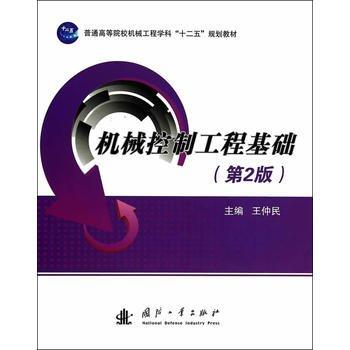 【簡 】9787118095395 機械控制工程基礎(第2版) 書 大陸書 2014-07-01 作者:王仲民 主編