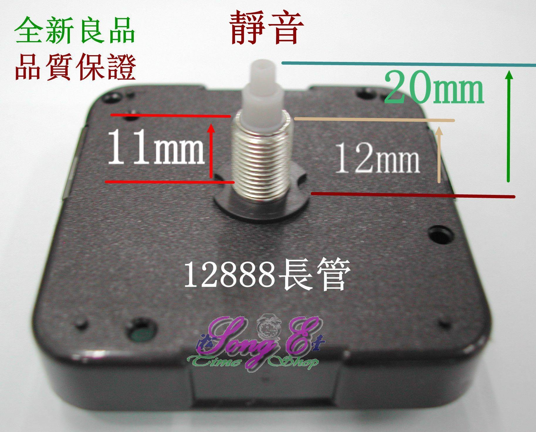 太陽靜音機芯 螺牙12mm 長管 臺灣 12888 滑行掃描 指針另購 藝DIY 掛鐘 時鐘修理 良品