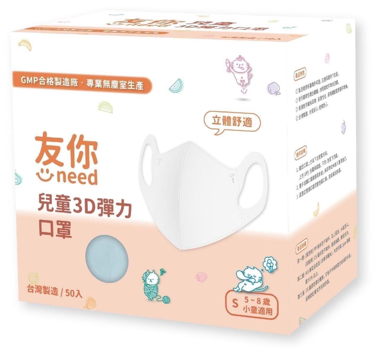 台灣康匠 Uneed全新系列 3D兒童彈力口罩