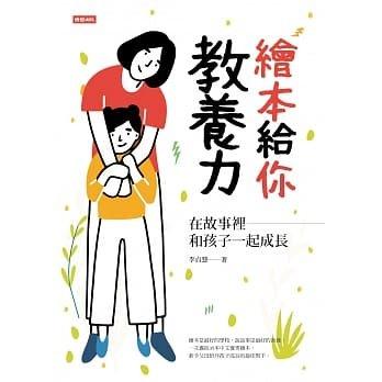 【書香世家】 【繪本給你教養力:在故事裡和孩子一起成長(6折)】直 199元,免掛號郵資不面交