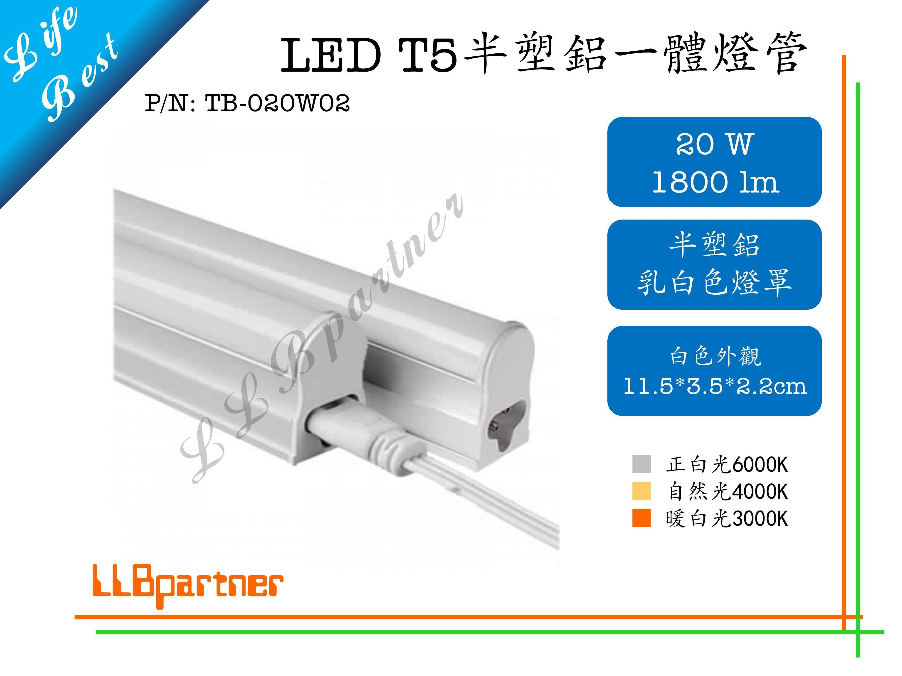 *TB-020W02* LED 20W T5一體 4尺 120cm 乳白罩 串接燈 層板燈 燈管 有自然光