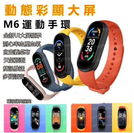 送保固 熱賣 智慧手錶 多功能運動手環 智能手錶 訊息提醒 智慧型手錶M3/4/5 M6 心率血壓 鬧鐘 非小米6