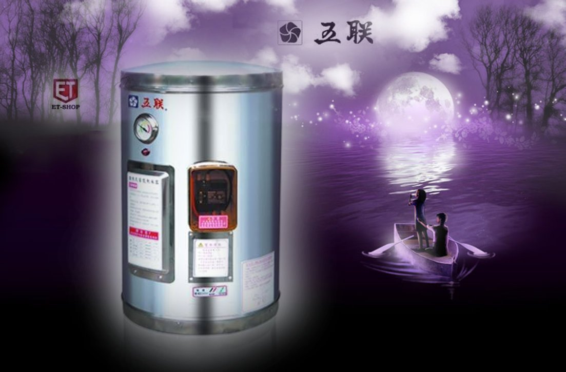 【工匠家居 館 】五聯牌 WE-115A 不鏽鋼 電熱水器 15加侖 直掛型