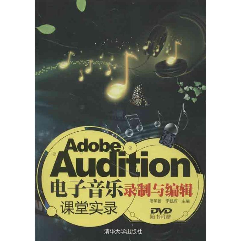 PW2【電腦】Adobe Audition電子音樂錄制與編輯課堂實錄