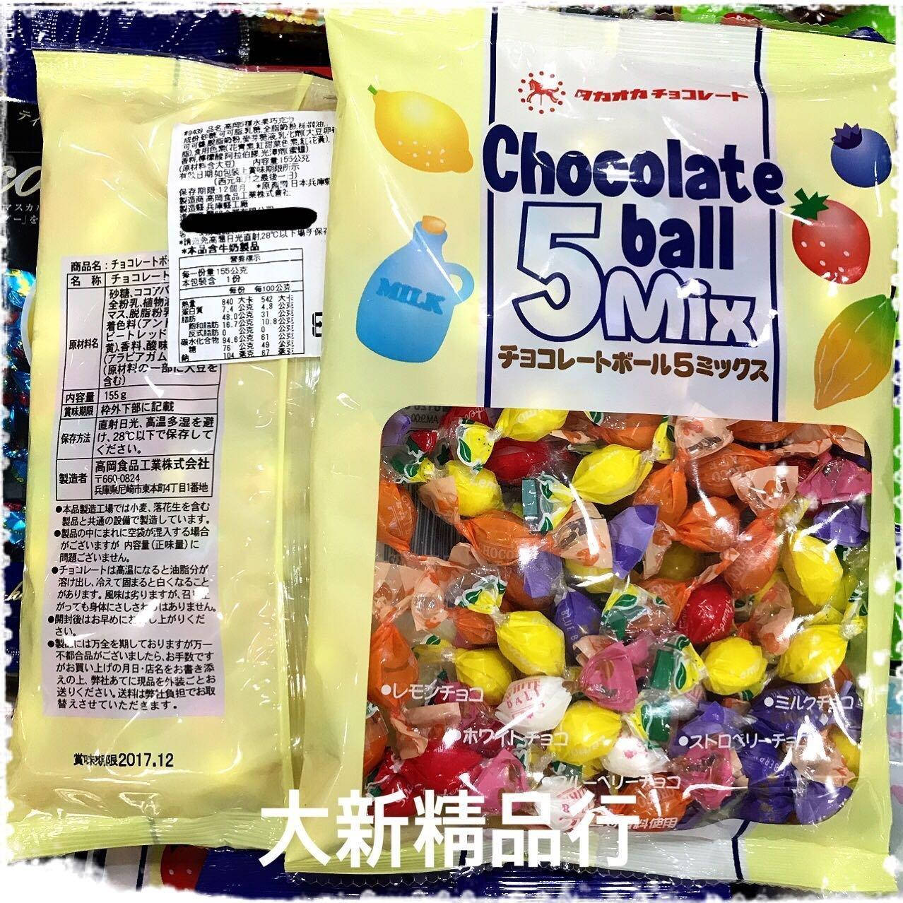 [三鳳中街] 日本原裝進口 高岡巧克力球 Chocolate ball 5Mix   水果口味