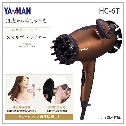【現貨】日本原裝 YA-MAN 低溫 遠紅外線 吹風機  頭皮按摩 震動 頭皮保養 HC-6T HC-9W升級款