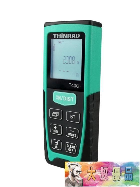 綠光測距儀 室外強光高精度 戶外激光紅外線電子尺平方測量尺子 ATF【大叔優品】