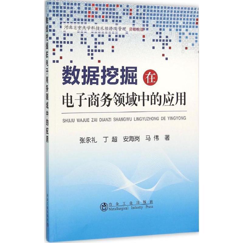 PW2【電腦】數據挖掘在電子商務領域中的應用