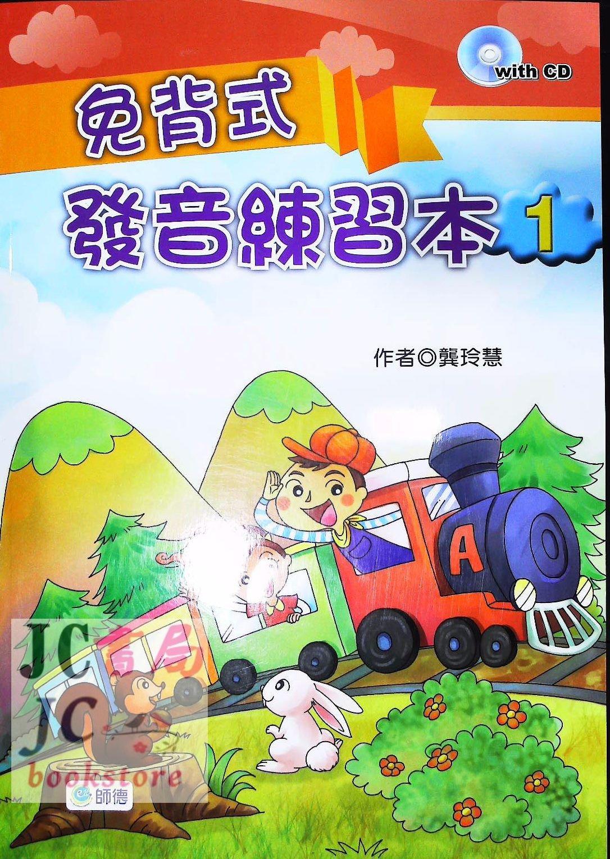 【JC書局】師德出版 英語 學生自修用書 SB310免背式發音練習本1 (附光碟)