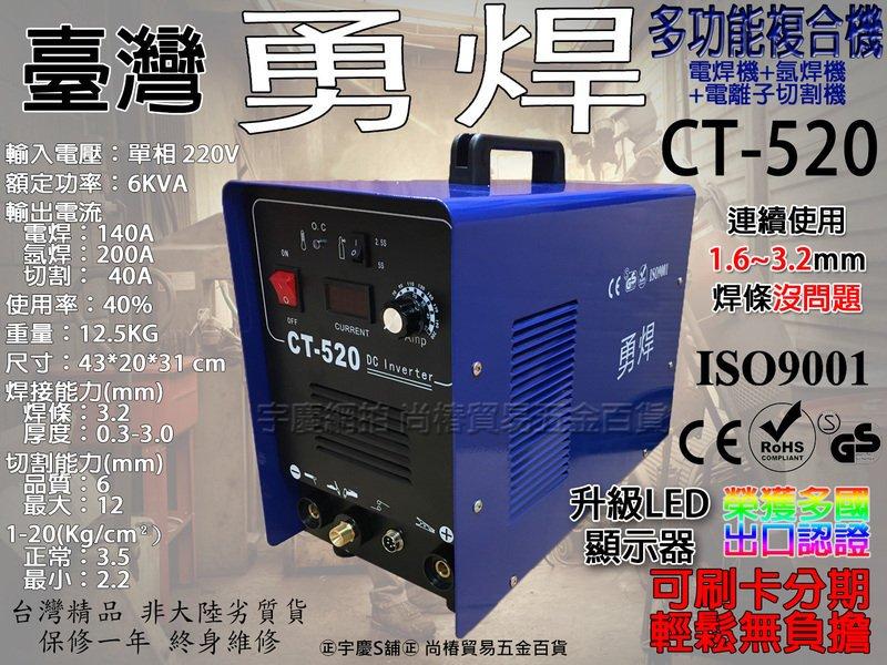 ㊣宇慶S舖㊣可刷卡分期 台灣精品 勇焊 CT520 多功能複合三機一體 電焊機+氬焊機+電離子切割機 三合一
