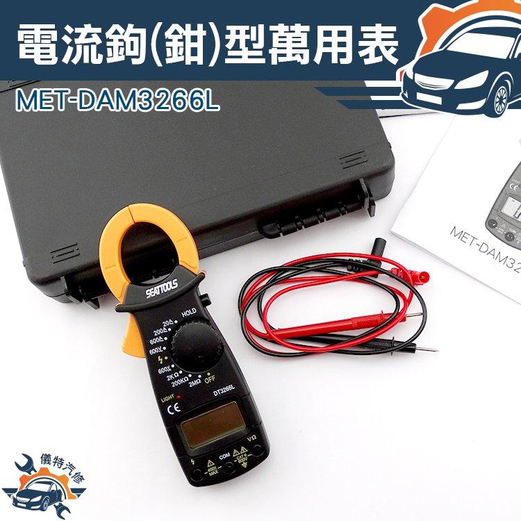 『儀特汽修』三用鉤錶 帶電判別 交流電流 直流電壓 工廠網購平台 MET-DAM3266L