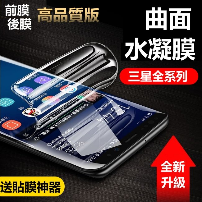 曲面 水凝膜 (送貼膜神器) S10 note9 Note8 S8 S9 滿版保護貼 曲面全包覆 防爆膜非玻璃貼