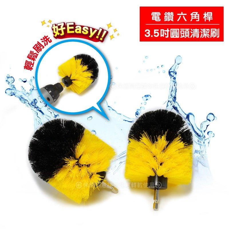 《電鑽六角桿3.5吋圓頭清潔刷》電鑽或起子機轉換成電動刷 居家地板磁磚 廚房衛浴設備 車胎輪框輪圈輕鬆清潔刷洗