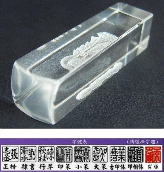金牛礦晶文物館 vqq-6 『白水晶 開運印章-1.5cm』不含刻開印d