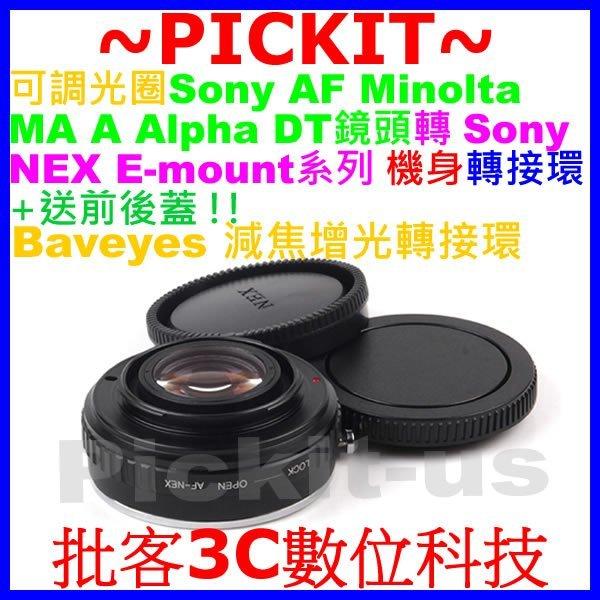 減焦增光可調光圈SONY AF A MINOLTA MA DT鏡頭轉NEX E卡口轉接環NEX-6 NEX-7 NEX5