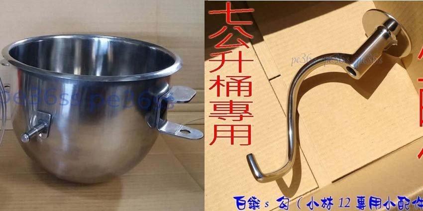 『尚宏』小桶加 小s 勾   白鐵製 ( 小林12公升攪拌機專用 7公升小 配件 )