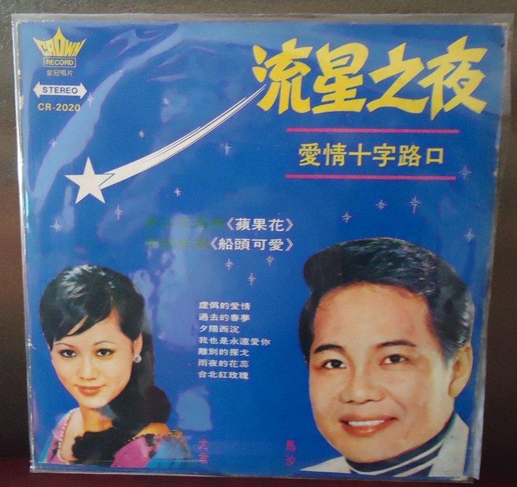 【音樂年華】尤君 馬沙~流星之夜/草山花落時/1972皇冠唱片