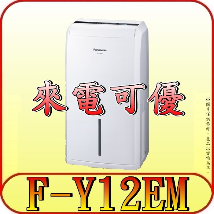 《現金購買再優惠》Panasonic 國際 F-Y12EM 除濕機 6L/日【另有F-Y12EB.RD-12CS】