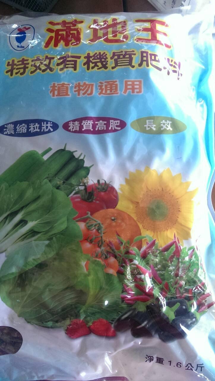 有機肥【滿790免 】農友種苗 滿地王 特效有機質肥料 每包1.6公斤裝  蔬菜、花卉、果樹及草坪栽培(植物 )