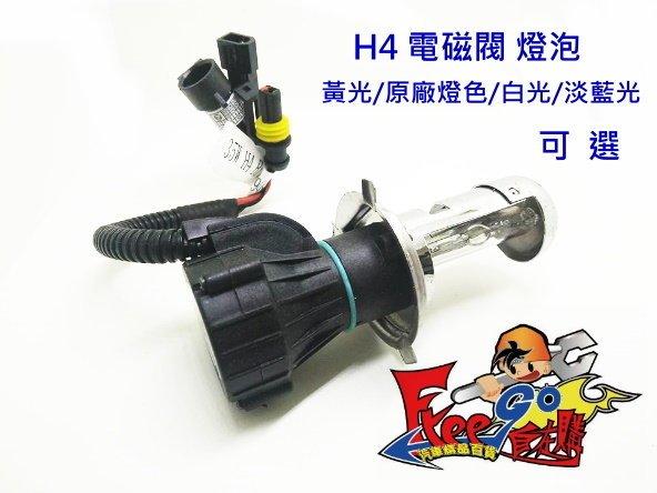 【自在購】HID H4 HS1 電磁閥 機車 汽車 遠近HID 35W 伸縮燈管一支400元 氙氣燈泡