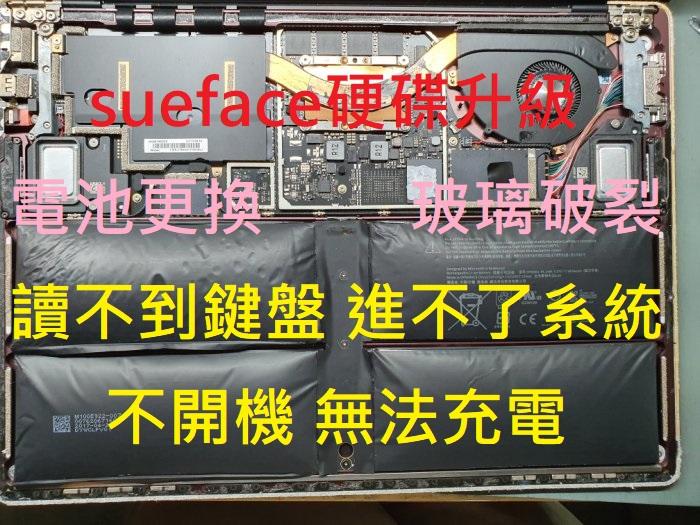 微軟Surface Pro4 i5升級i7 Surface CPU升級 硬碟加大 電池更換  不開機 無法充電