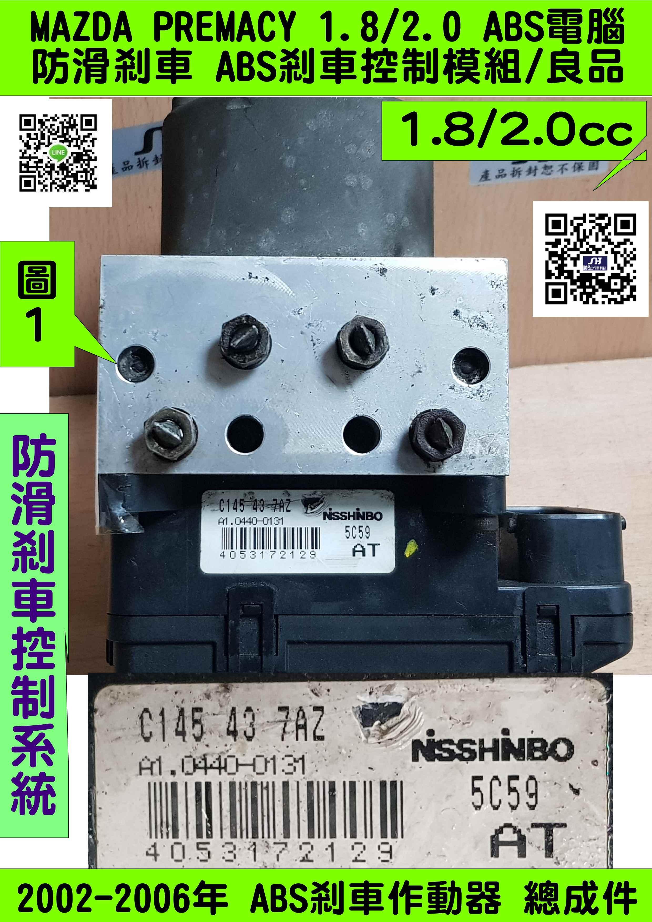 MAZDA PREMACY 1. 2.0 2001- C100 43 7AZ ABS剎車控制模組 ABS電腦  防滑剎車