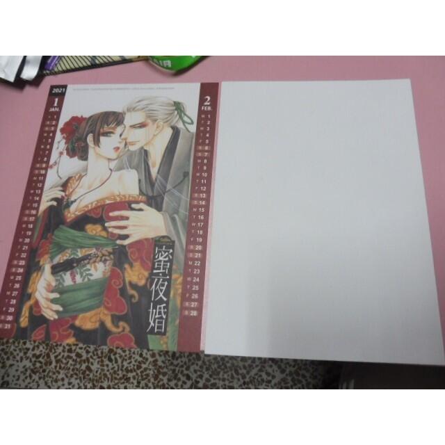 長鴻出版社 蜜夜婚~付喪神的新娘~ 雙月月曆卡 大海十夢