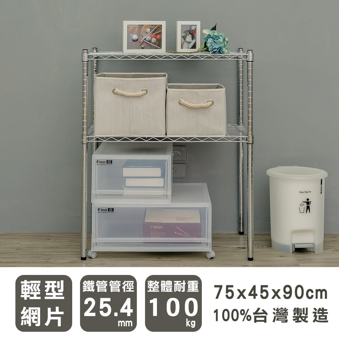 *鐵架小舖*輕型 75x45x90公分 電鍍二層波浪架 收納架 層架 鐵力士架 鐵架 收納櫃 衣櫥架