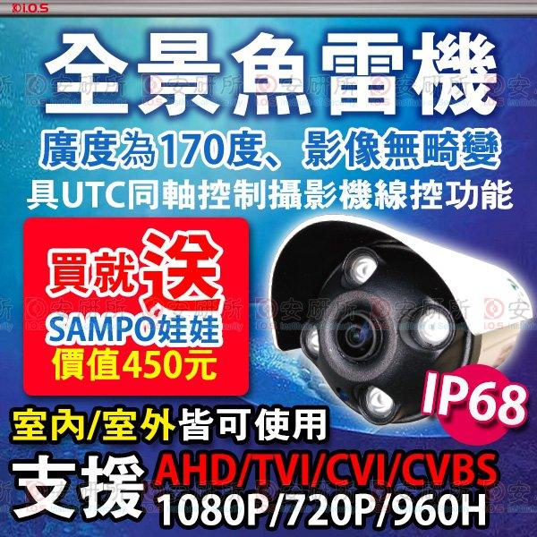 安研所監視-1080P 全景 超廣角 170度 AHD 防水 IP68 紅外線 攝影機 適 4路 5MP  DVR 含稅