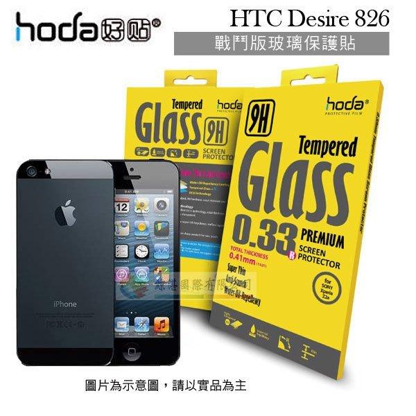 w鯨湛國際~HODA-GLA HTC Desire 826 戰鬥版 防爆鋼化玻璃保護貼/保護膜/螢幕膜/螢幕貼