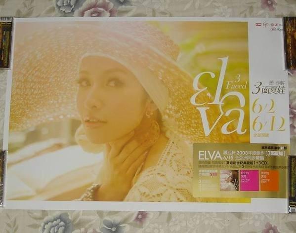 (當你和心跳一起出現) 蕭亞軒Elva-三面夏娃(3面夏娃)「2款」海報珍藏組【告示海報+原版海報】