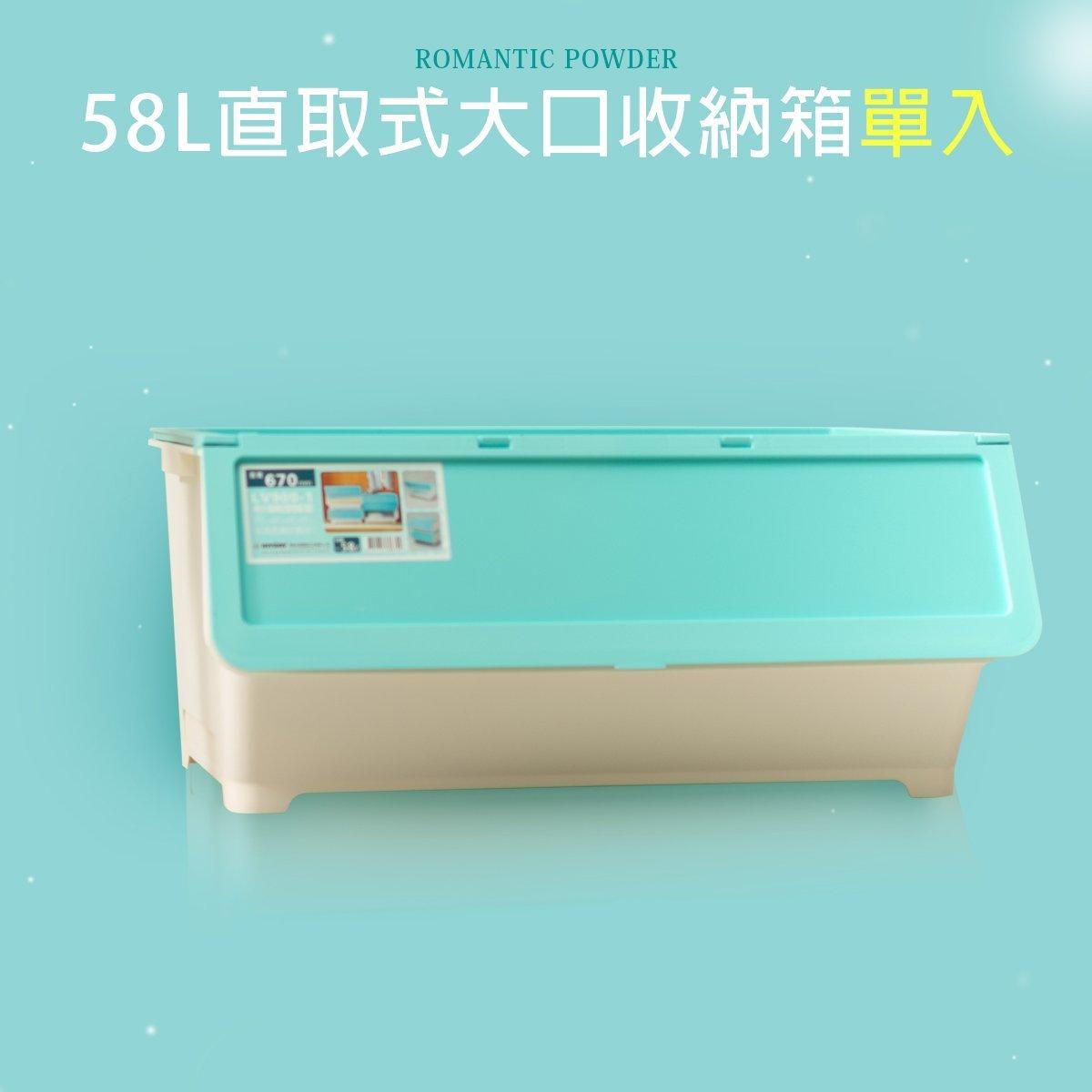 收納箱【大型單入】直取式大口收納箱【架式館】LV9001 玩具箱 塑膠箱 整理箱 衣物收納 置物櫃 自由堆疊