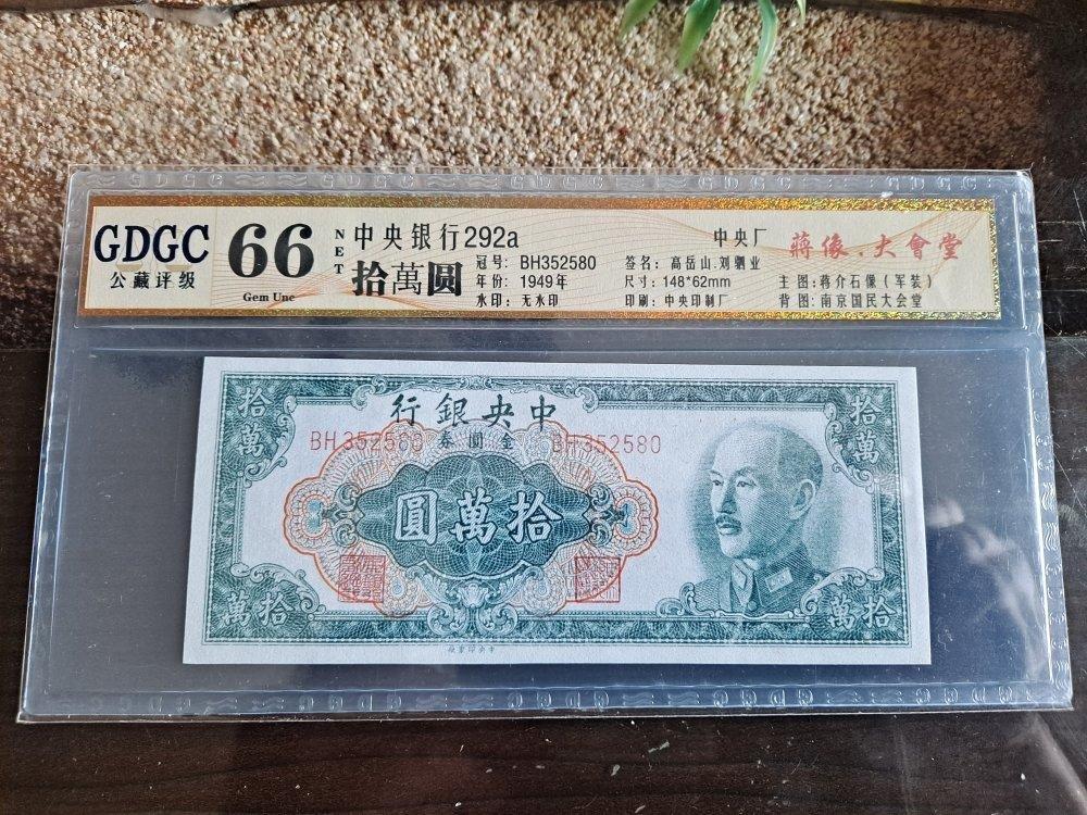 1949 民國38 年 中央銀行 金圓券 拾萬 10萬 十萬 元,罕見稀少又美品、公藏 評級 GDGC 66 EPQ,共1枚,品項如圖,值得收藏