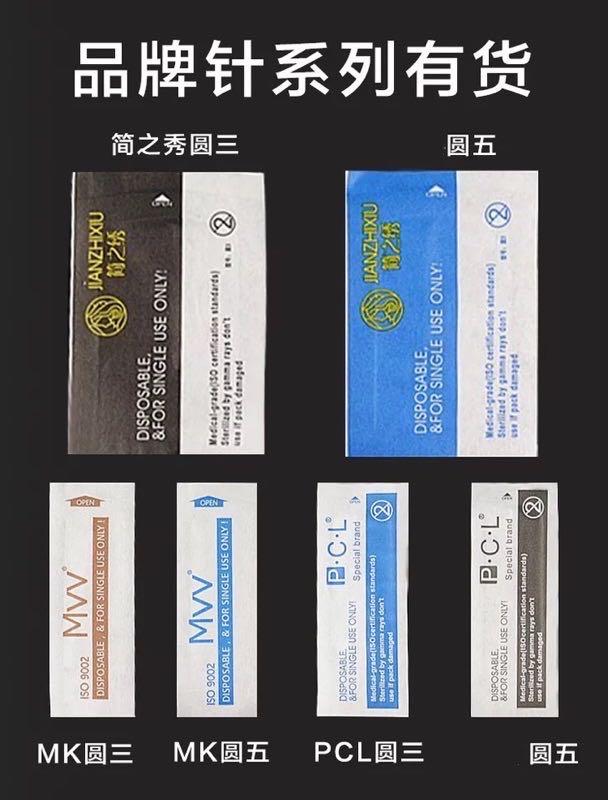 全場台灣現貨當天發貨👍秀曼姿💋品牌神針系列簡之繡 美咖 PCL神三神五針