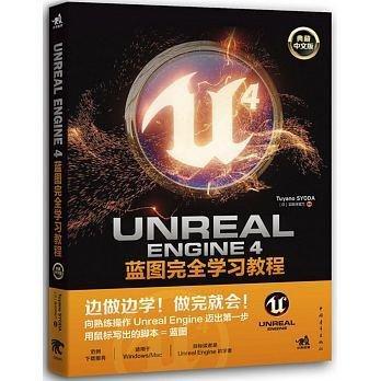 簡體書B城堡 Unreal Engine 4藍圖完全學習教程(典藏中文版)ISBN:9787515345505 出版社:中國青年出版社